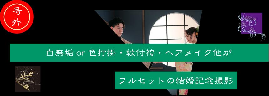 白無垢 or 色打掛・紋付袴・ヘアメイク他がフルセットの結婚記念撮影