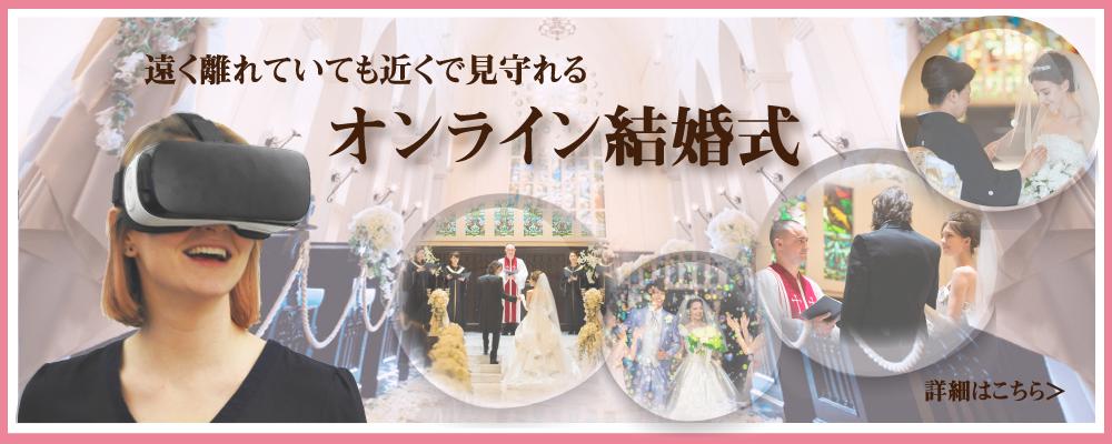 遠く離れていても近くで見守れる オンライン結婚式