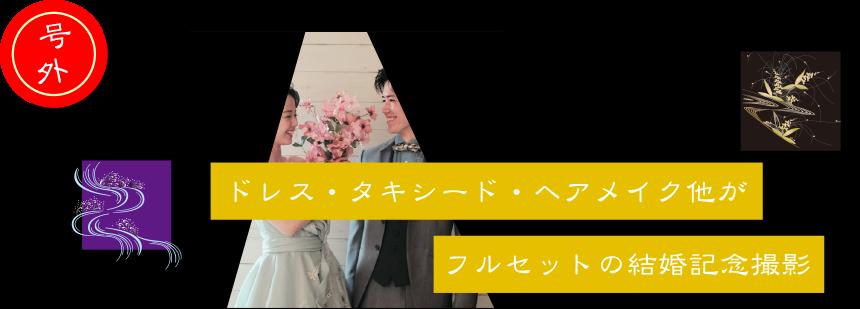 ドレス・タキシード・ヘアメイク他がフルセットの結婚記念撮影