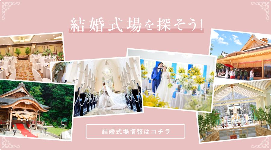 福井の結婚式場を探そう