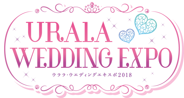 URALA WEDDING EXPO 2018が開催☆