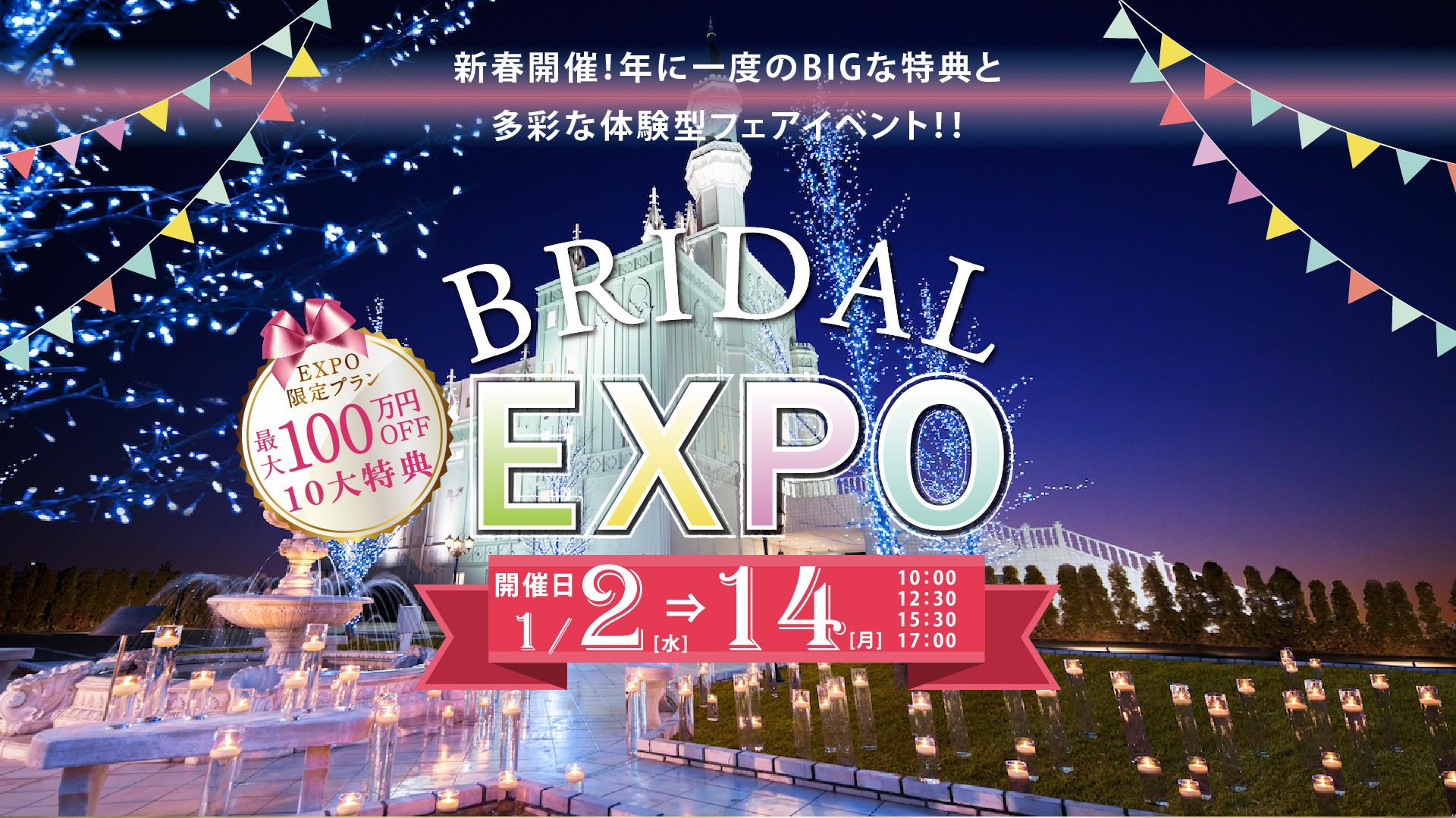 新春ブライダルEXPO開催!!
