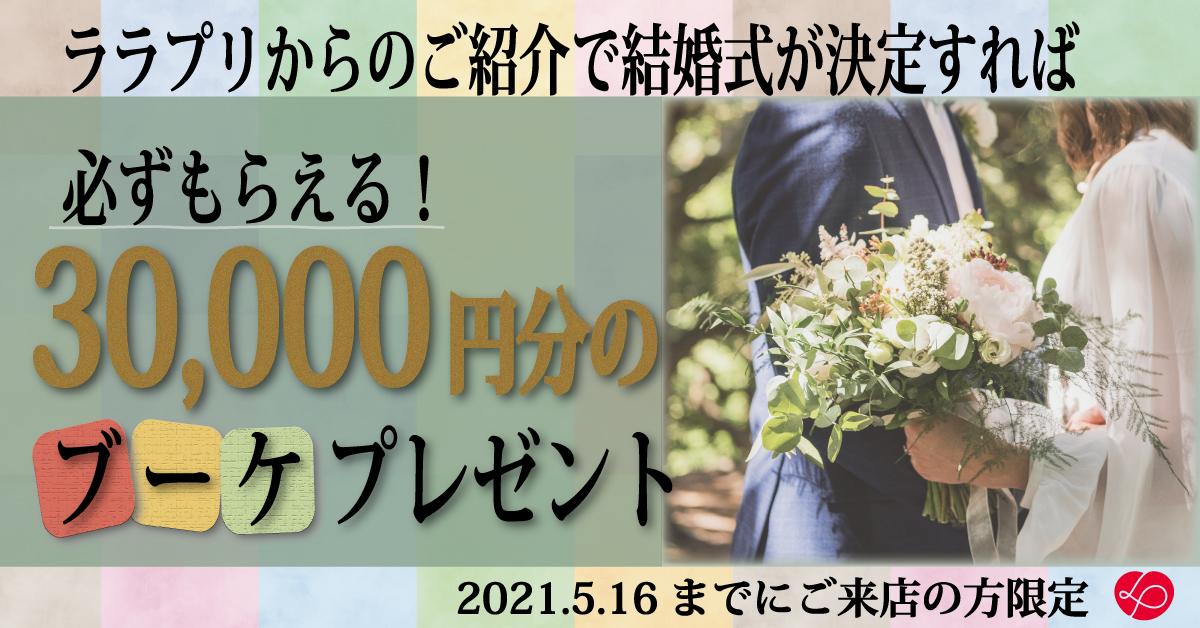 ララプリ4月キャンペーンブーケ3万円分プレゼント